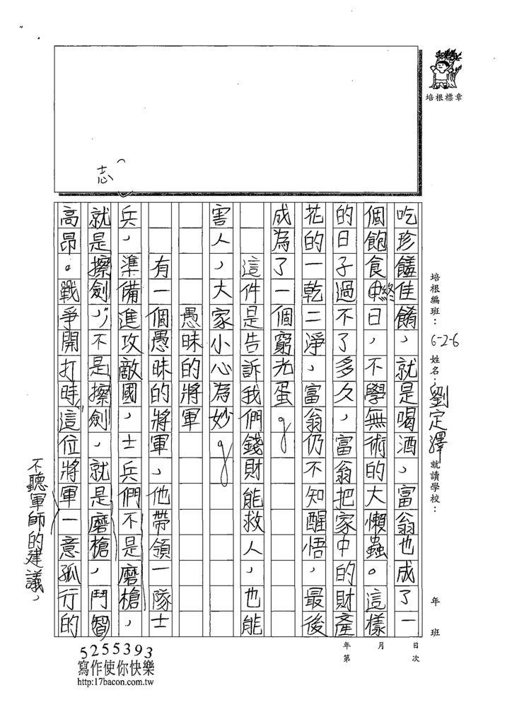 108W6210劉定澤 (2).tif