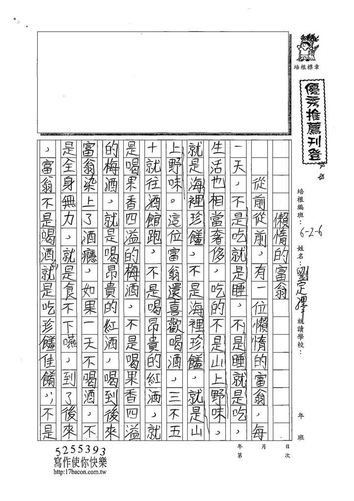 108W6210劉定澤 (1).tif