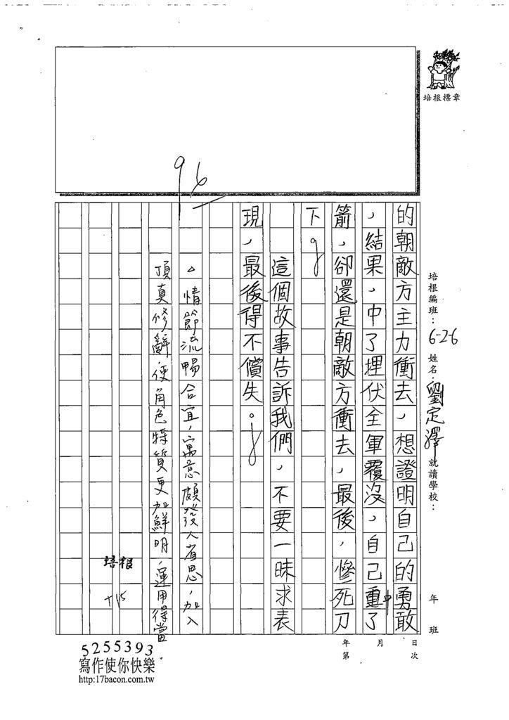 108W6210劉定澤 (3).tif