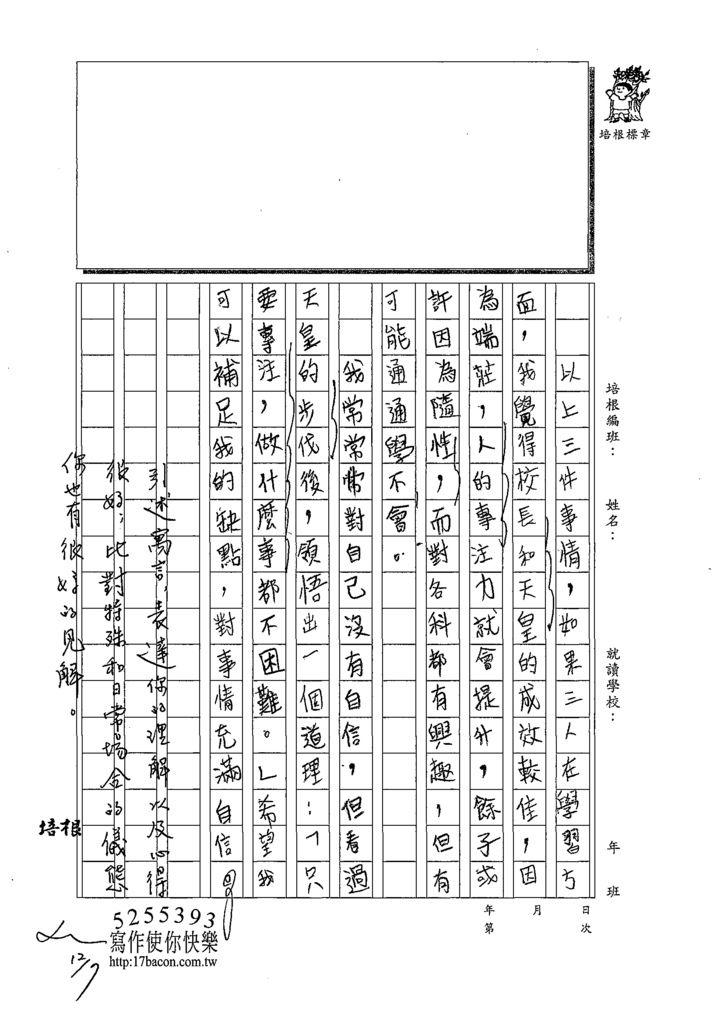 108CRW208彭權彬 (3).tif