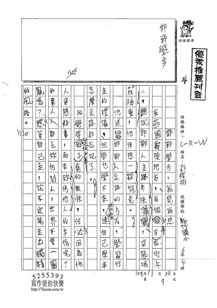 108CRW208彭權彬 (1).tif