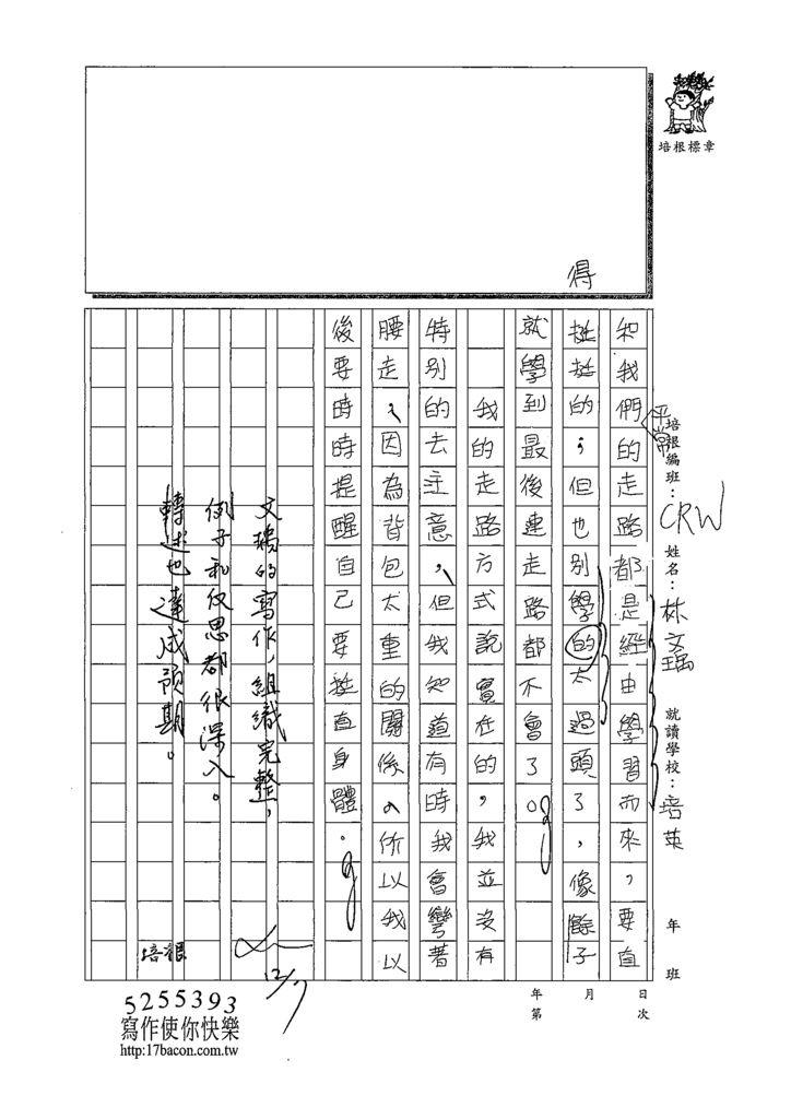 108CRW208林文瑀 (3).tif