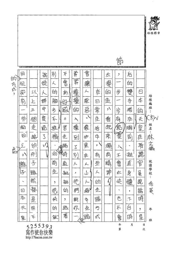 108CRW208林文瑀 (2).tif