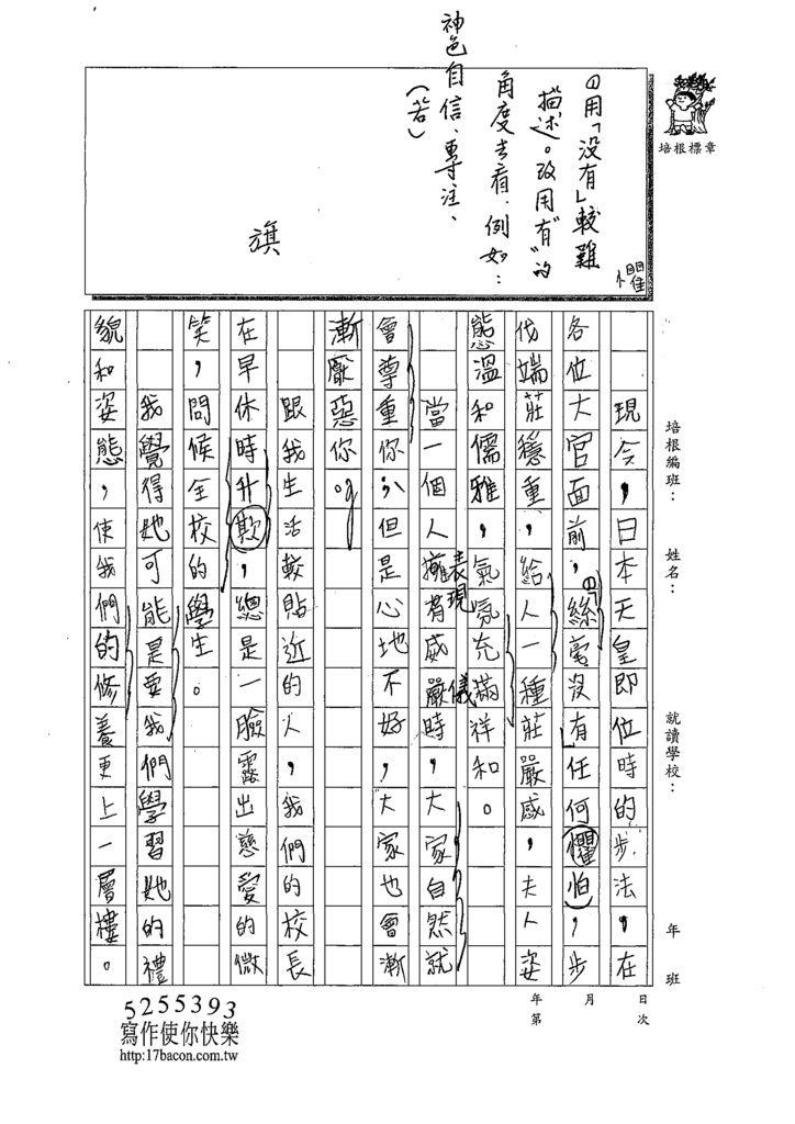 108CRW208彭權彬 (2).tif