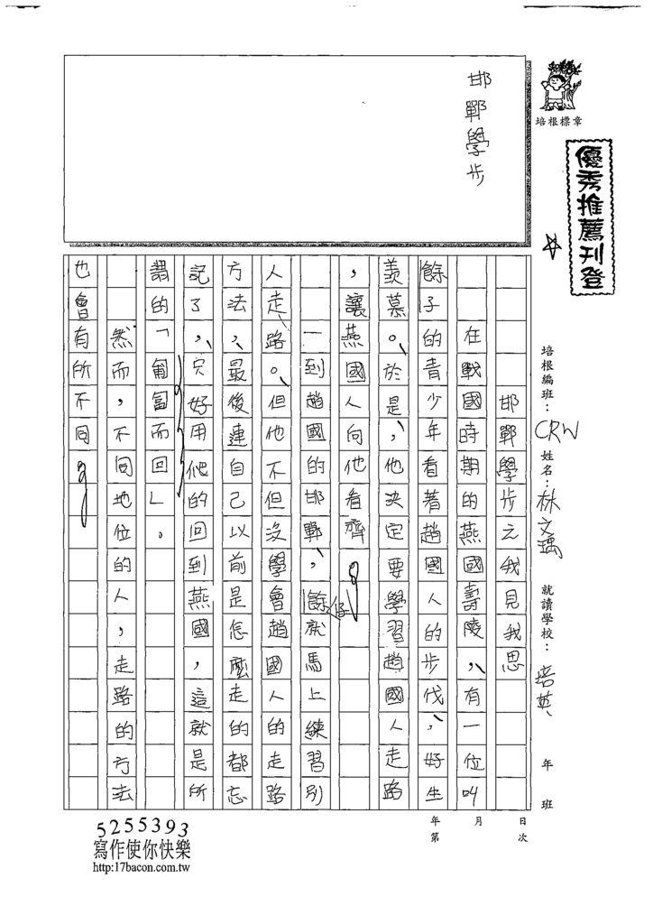 108CRW208林文瑀 (1).tif