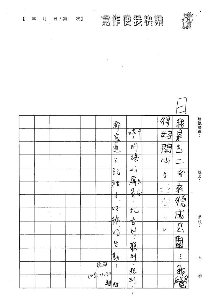 108W2210林昀臻 (3).jpg
