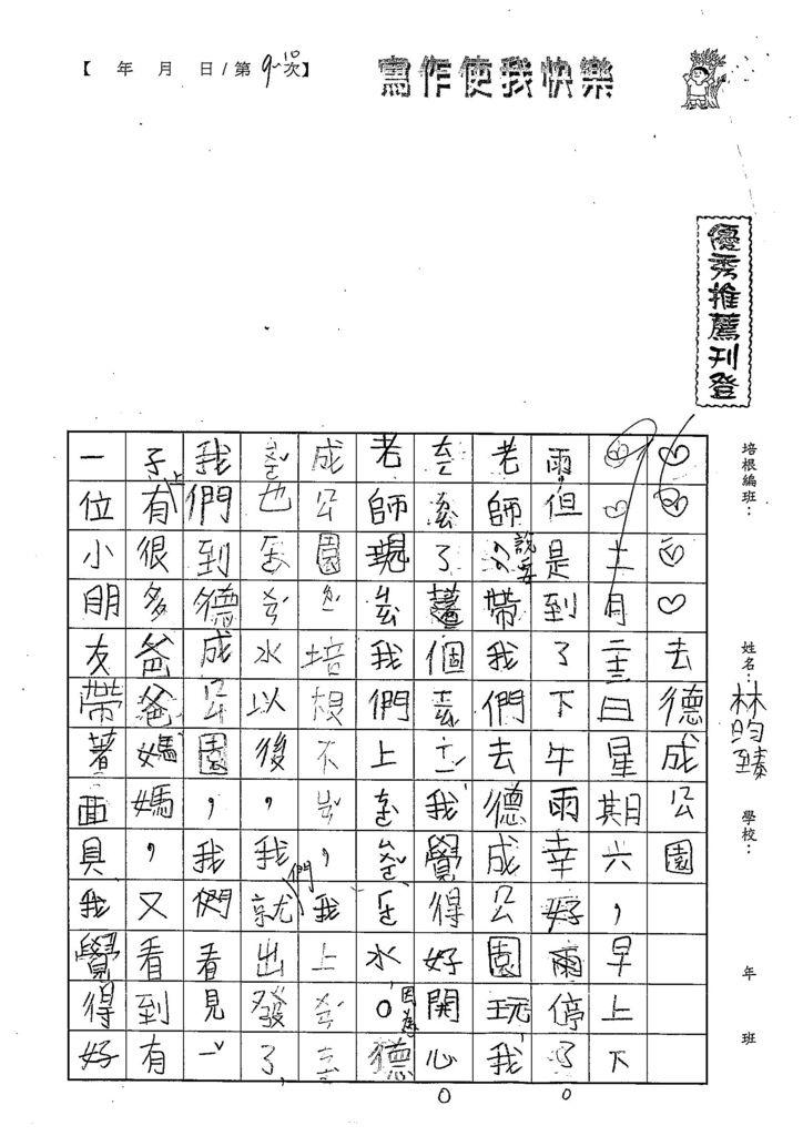 108W2210林昀臻 (1).jpg