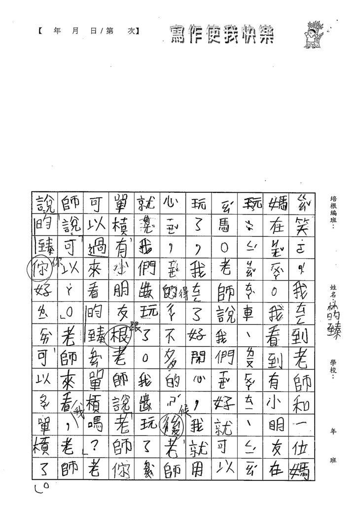 108W2210林昀臻 (2).jpg
