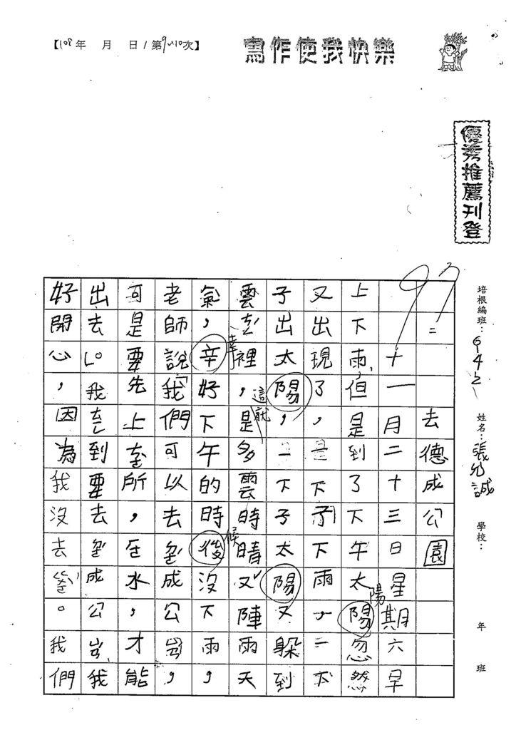 108W2210張允誠 (1).jpg
