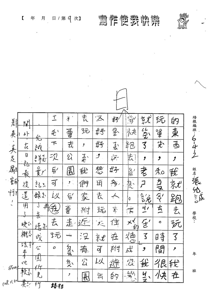 108W2210張允誠 (3).jpg