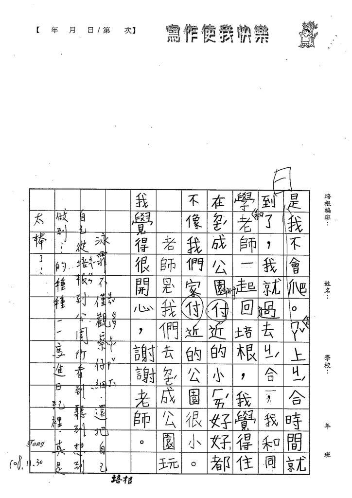 108W2210陳泳霏 (3).jpg