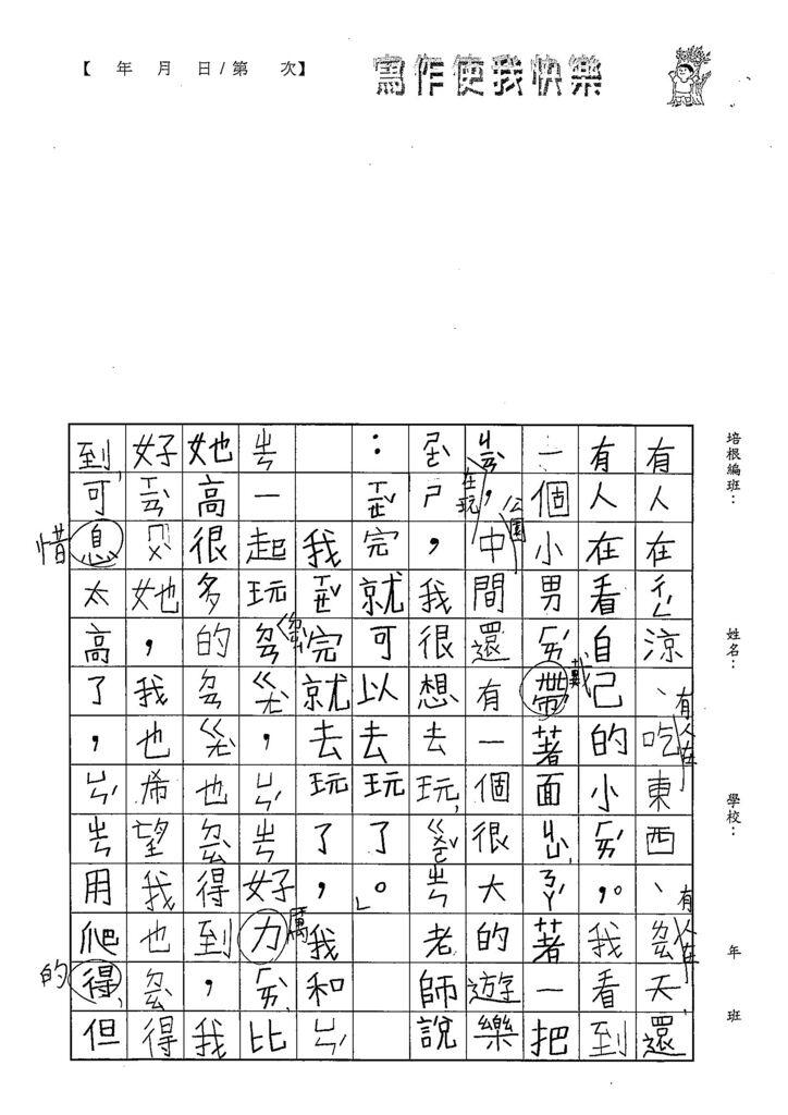 108W2210陳泳霏 (2).jpg