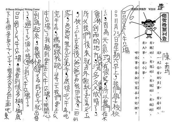 108W2210陳南均 (1).jpg