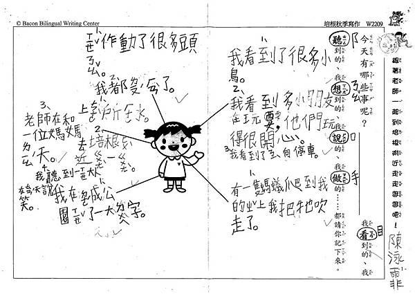 108W2210陳泳霏 (4).jpg