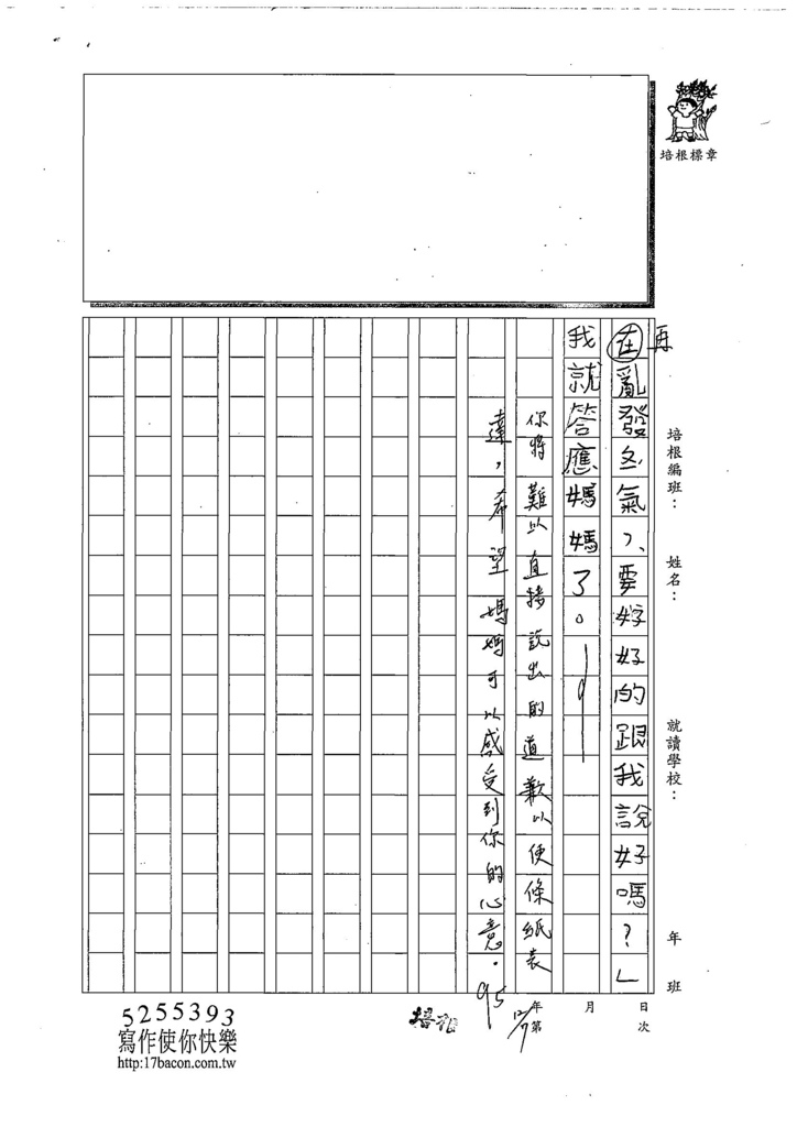 108W3210黃筠儒 (2).jpg