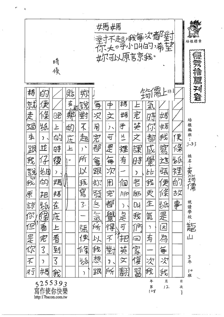 108W3210黃筠儒 (1).jpg