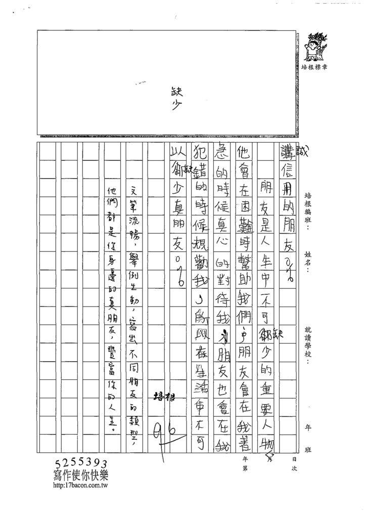 108W5210黃奕硯 (3).jpg