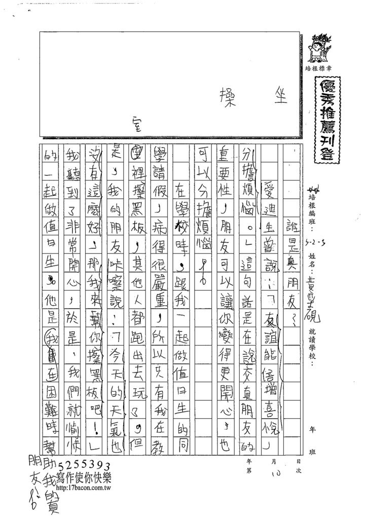 108W5210黃奕硯 (1).jpg