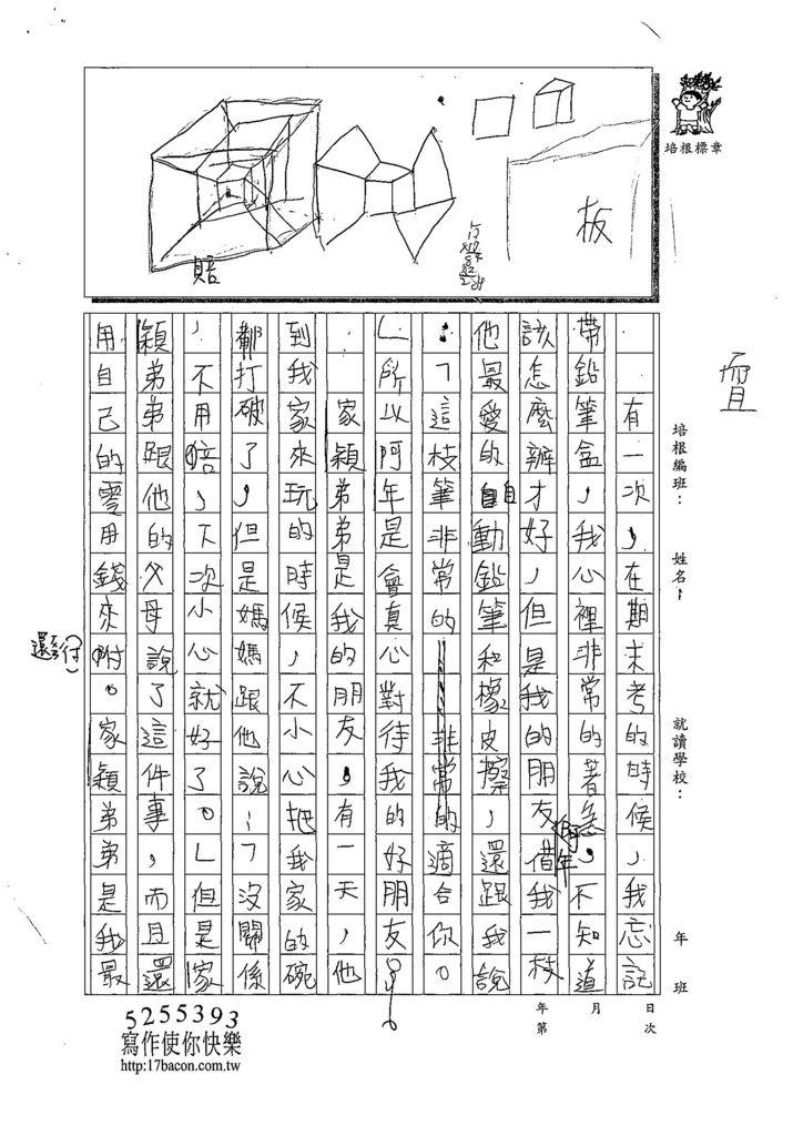 108W5210黃奕硯 (2).jpg