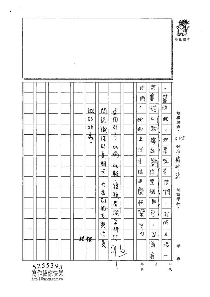 108W5210楊昕諺 (3).jpg