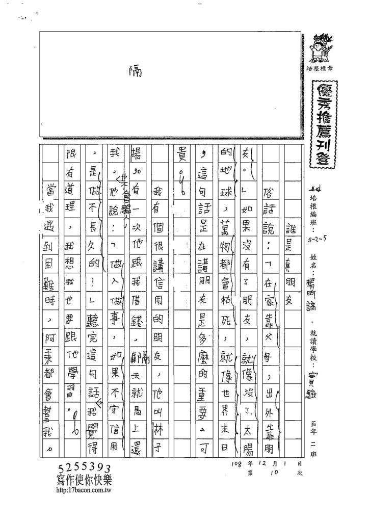 108W5210楊昕諺 (1).jpg