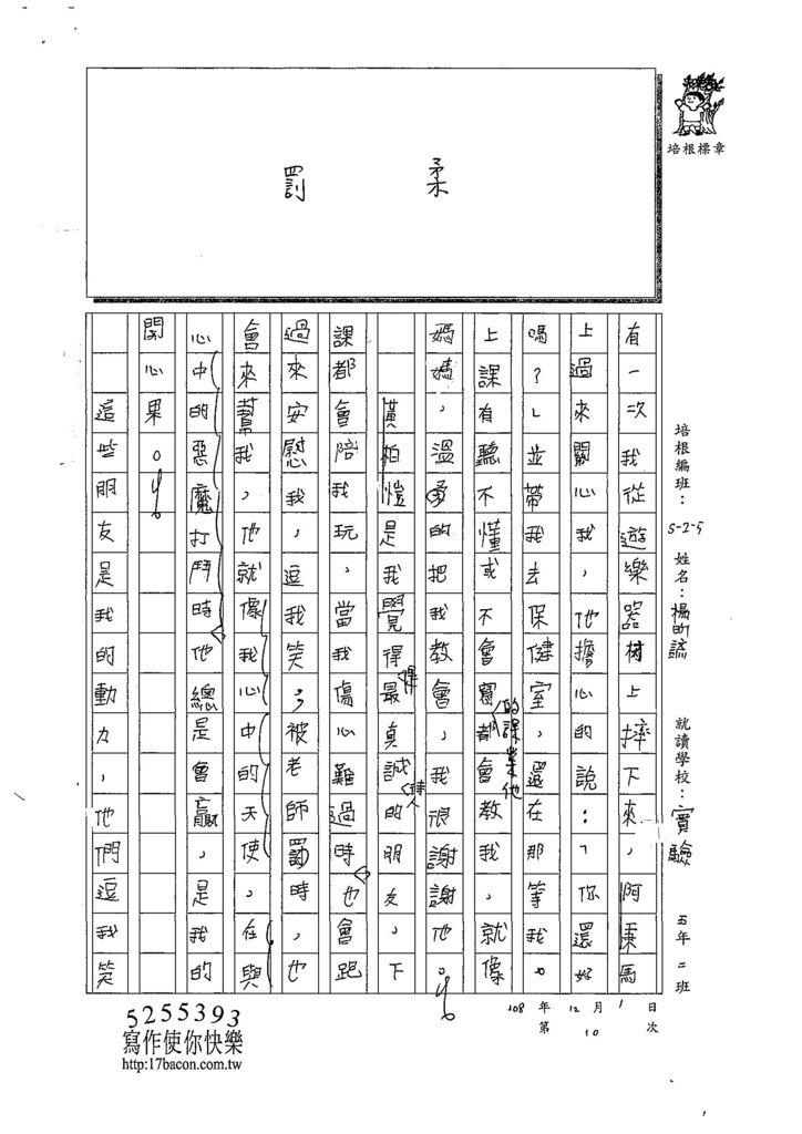 108W5210楊昕諺 (2).jpg