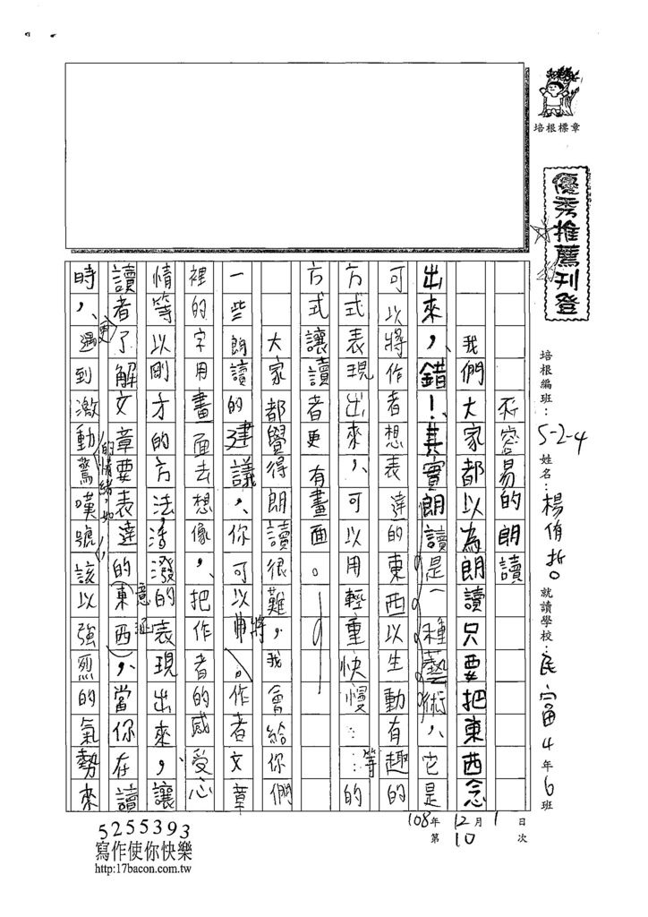 108W4210楊侑哲 (1).jpg