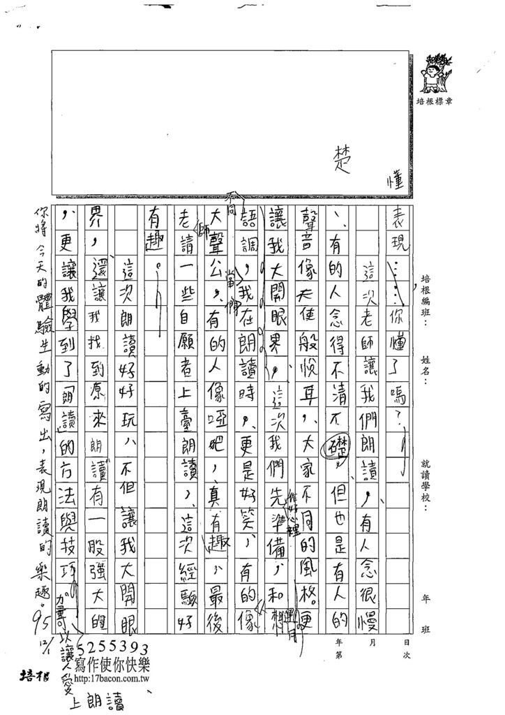 108W4210楊侑哲 (2).jpg