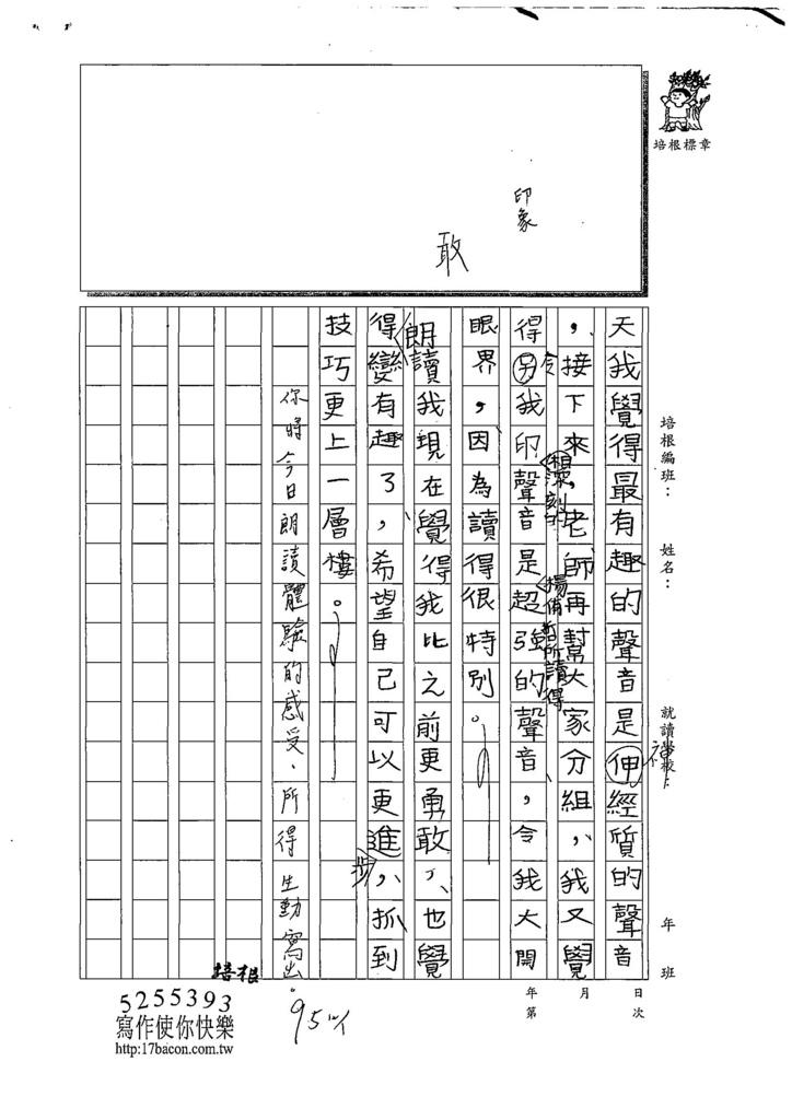 108W4210卓柏翰 (2).jpg