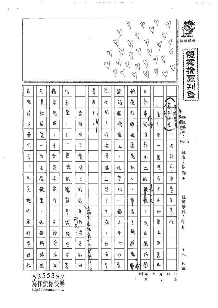 108WG208鄭翔尹 (1).tif
