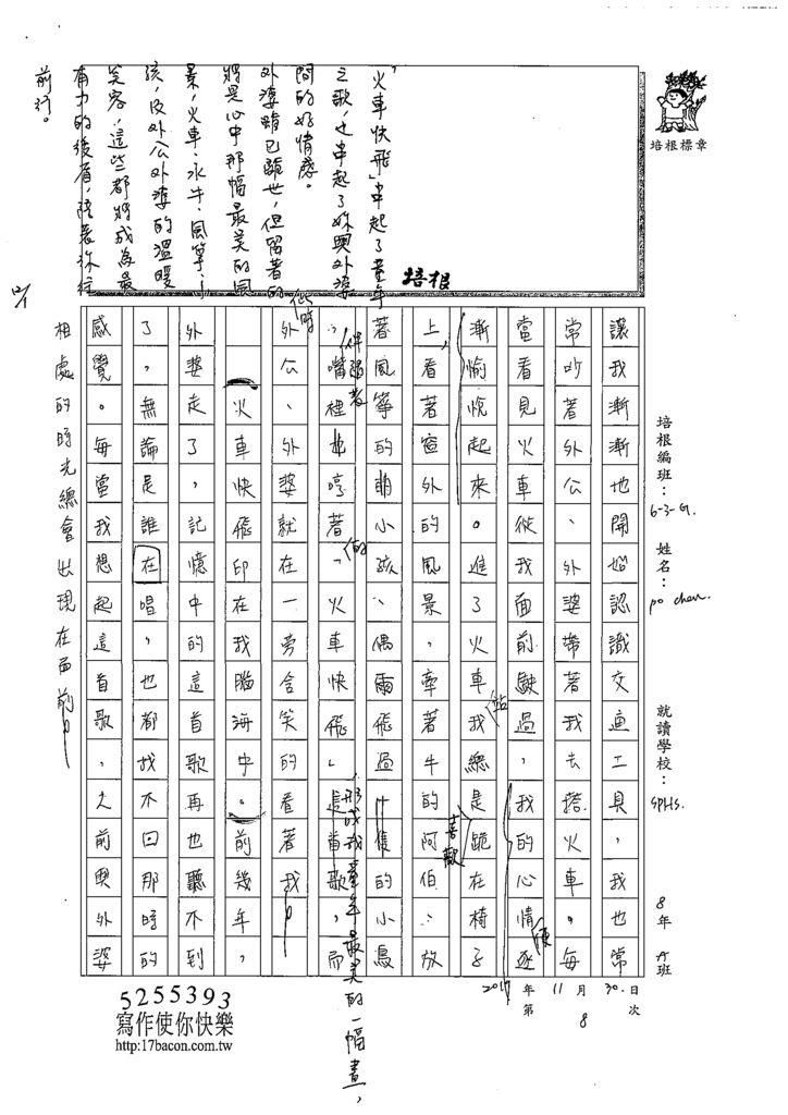 108WG208楊帛蓁 (2).tif