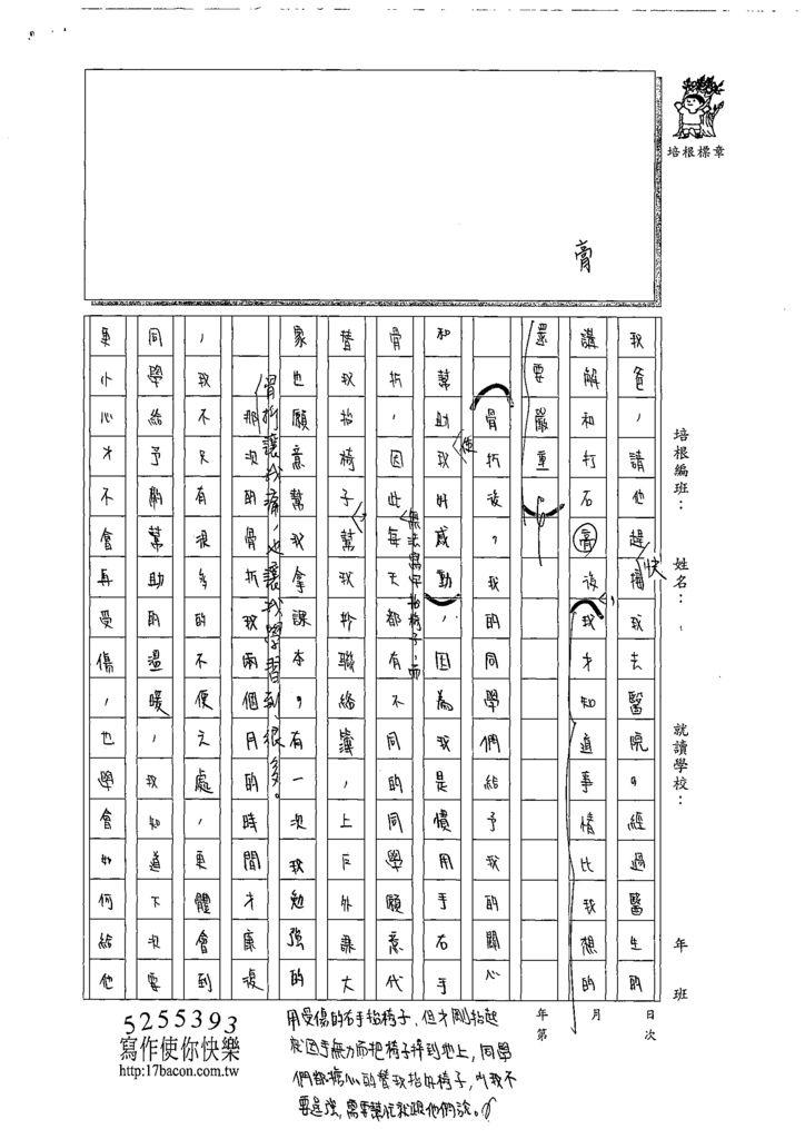 108WG208鄭翔尹 (2).tif
