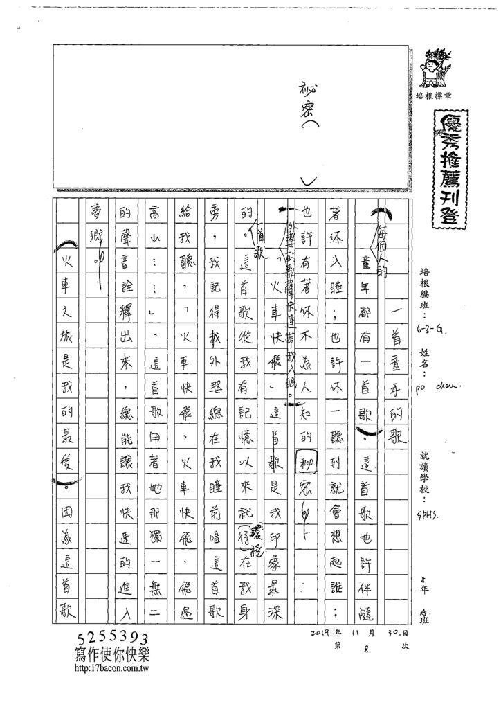 108WG208楊帛蓁 (1).tif