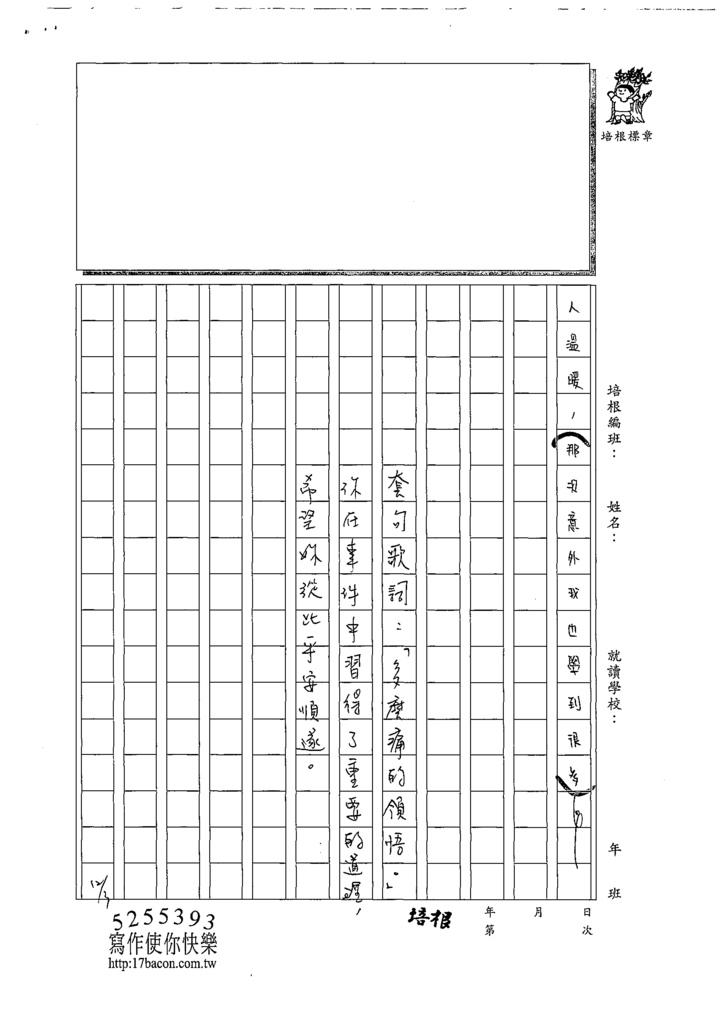 108WG208鄭翔尹 (3).tif