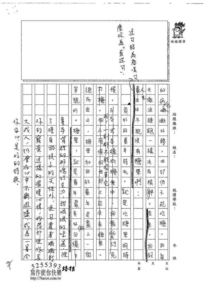 108WG208張嘉芯 (3).tif