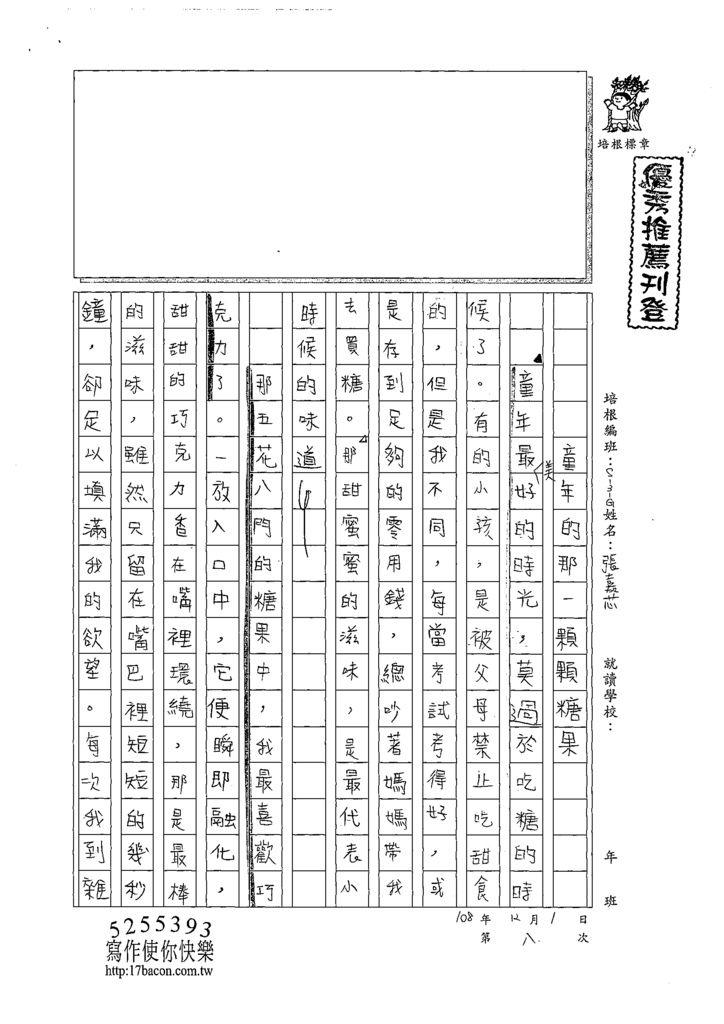 108WG208張嘉芯 (1).tif