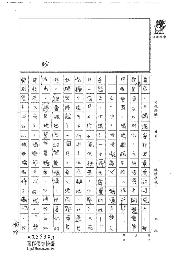 108WG208張嘉芯 (2).tif