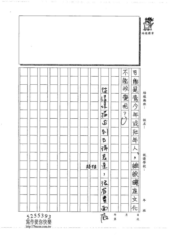 108WE207張哲與 (3).tif