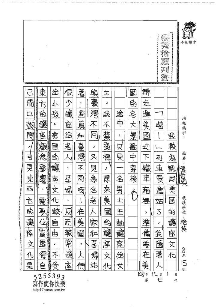 108WE207張哲與 (1).tif