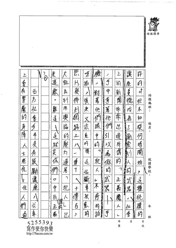 108WE207劉珊伶 (2).tif