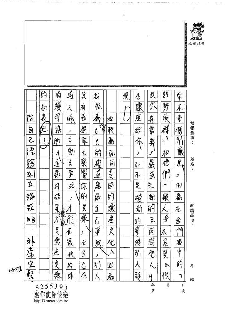 108WE207劉珊伶 (3).tif