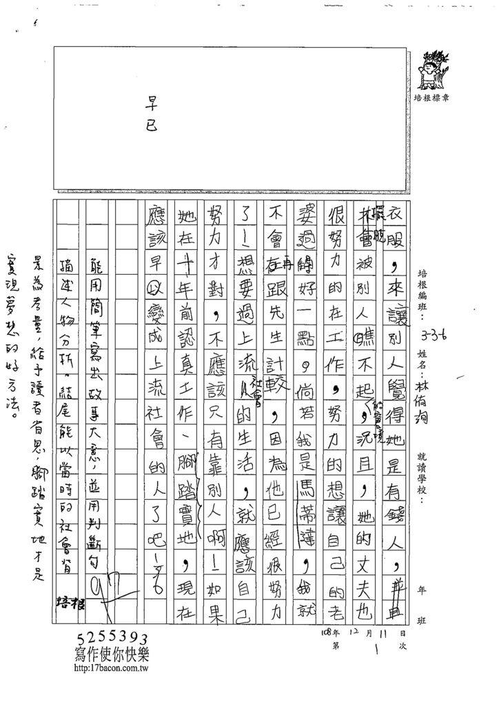 108W6301林侑洵 (3).jpg