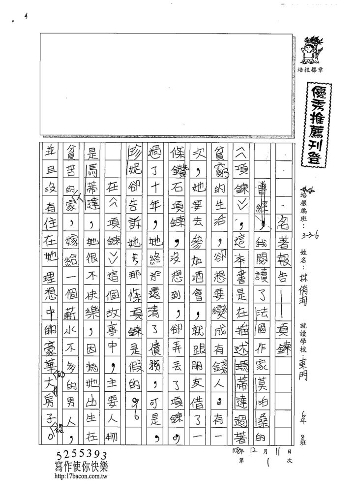 108W6301林侑洵 (1).jpg
