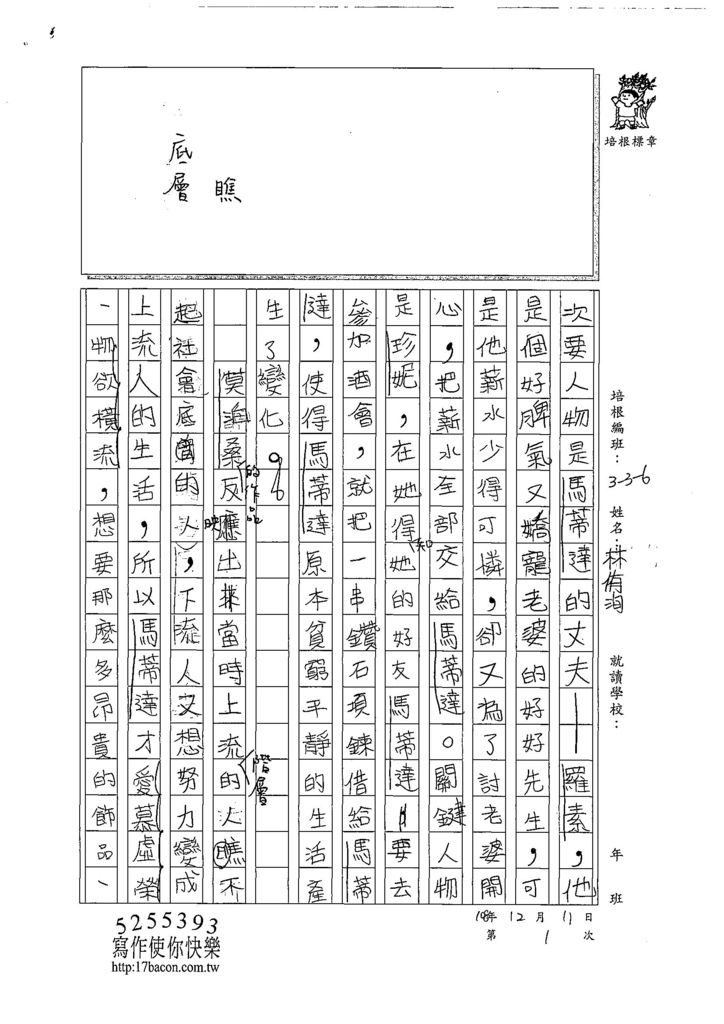 108W6301林侑洵 (2).jpg