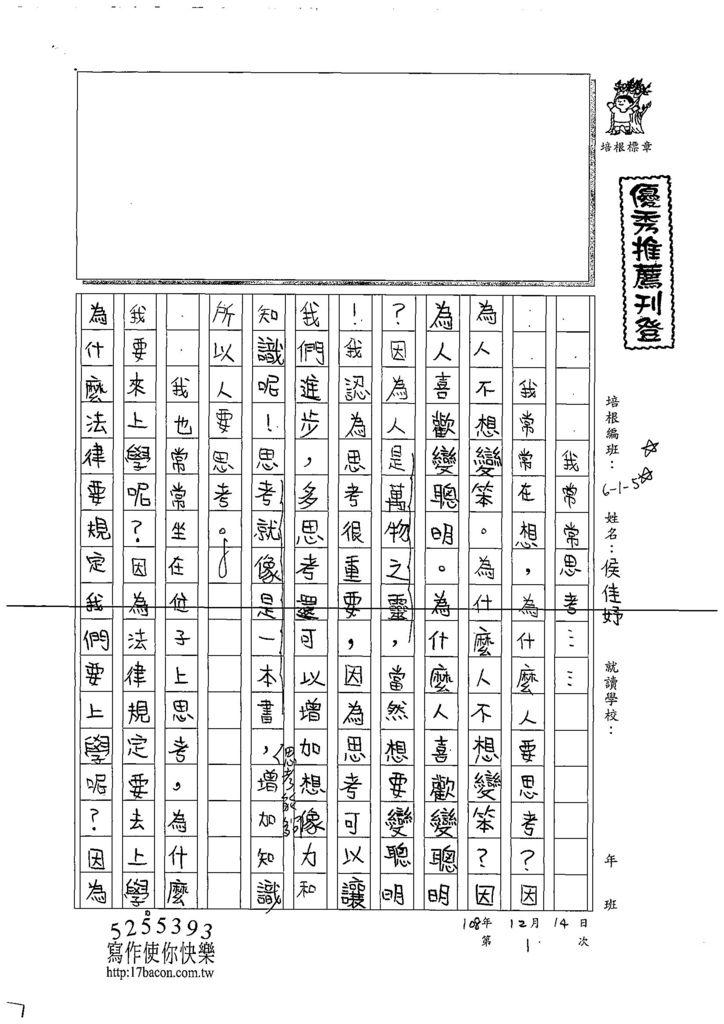 108W5301侯佳妤 (1).jpg