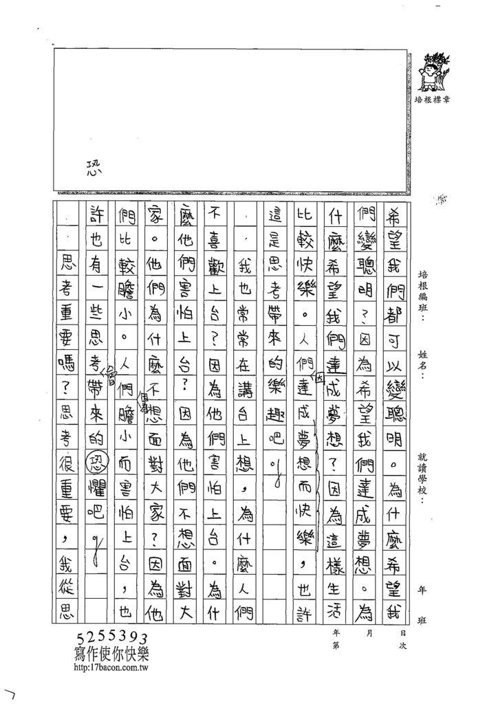 108W5301侯佳妤 (2).jpg