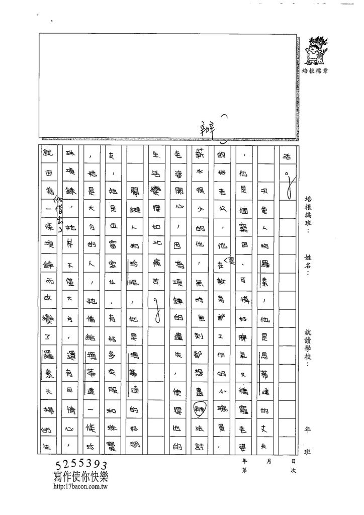 108W6301李妍淳 (2).jpg