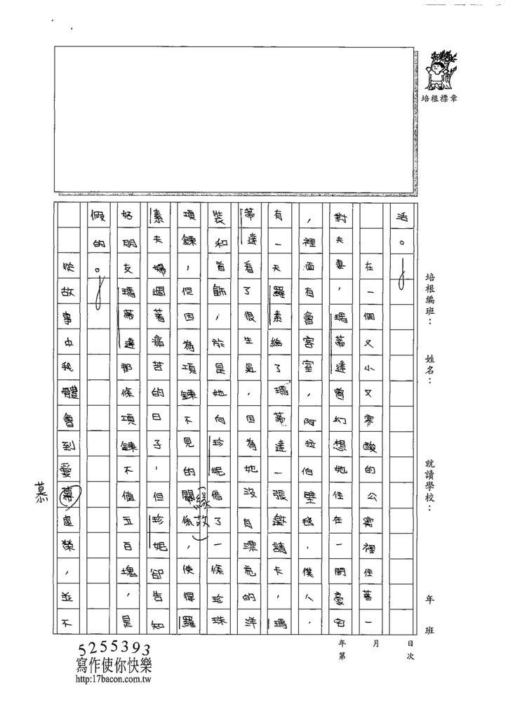 108W6301李妍淳 (3).jpg