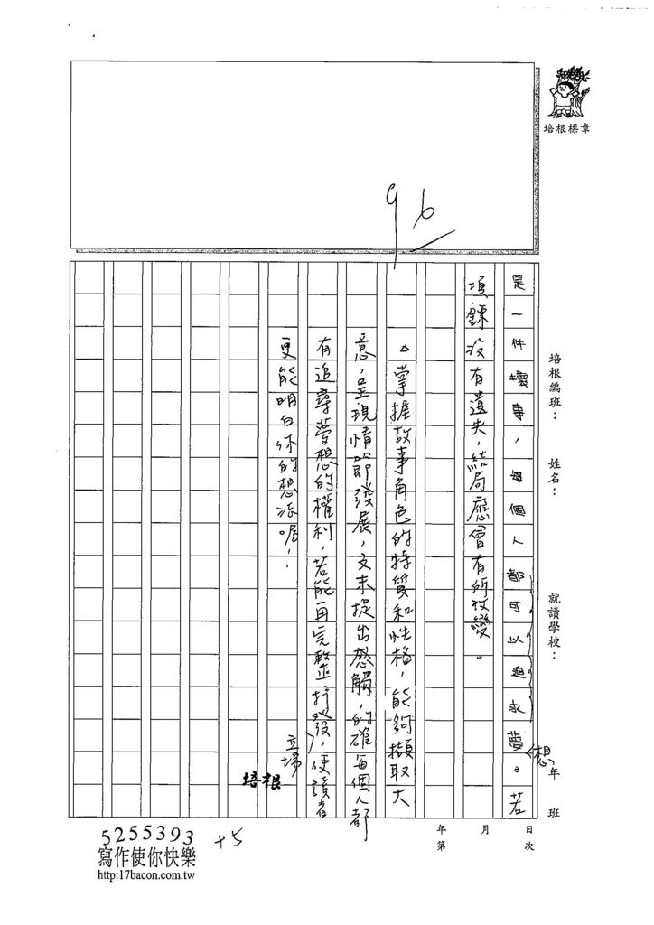 108W6301李妍淳 (4).jpg