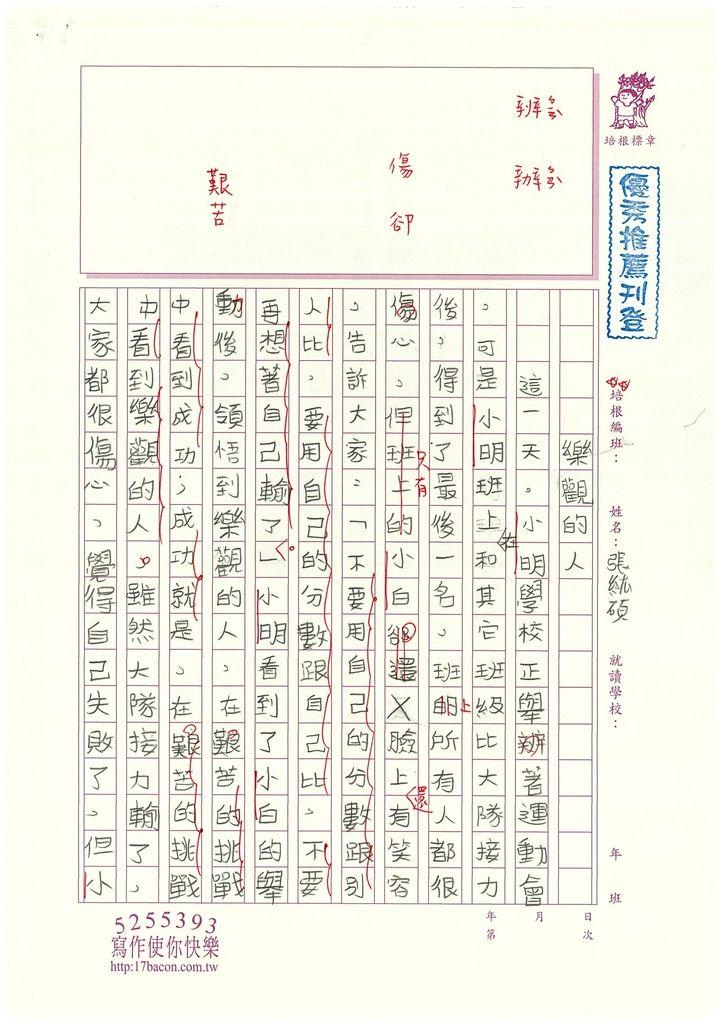 108W6210張紘碩 (1).jpg